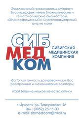 Специалист по закупкам вакансии иркутск